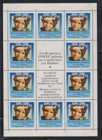 Small sheet Unicef 1946-1986