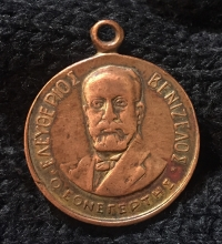 Brass promotional medal with Eleftherios Venizelos