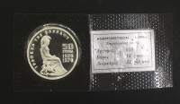 100 Drachmas 1978 Proof with crease on seal