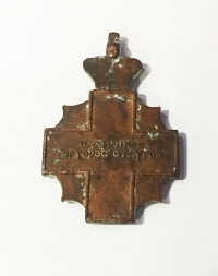 Trial of miniature of medal of Red Cross in brass