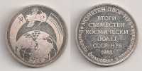 RUSSIA Commemorative medal for mutual space flight 1988