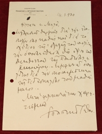 Document of Georgios Papandreou 1930