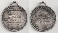Commemorative Olympic Medal 2005