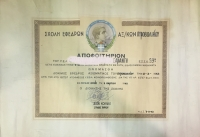 Greek Award 1962 military