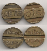 2 tokens of OTE AETE and A