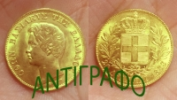20 Drachmas 1833 gold <b>REPLICA</b>
