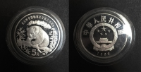 CHINA 5 Yuan 1986 Proof