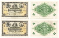 2 Pcs (Con,Numbers) of 25 Drachmas 26/9/1915