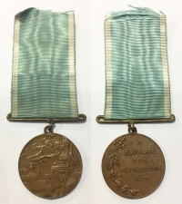 Bras Medal  1930 Greek