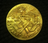 25 Raly Acropolis Gold