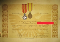 Award and medal of distinguished conduct