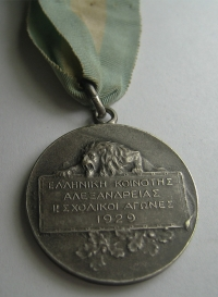 Silver Medal of Alexandria 1929