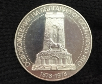 BULGARIA 10 Leva 1978 Proof