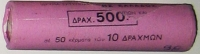 10 Drachmas 1998 Bank of Greece Roll