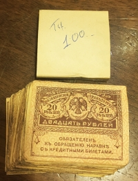 RUSSIA 20 Ruble 1917 Vf to AU 100 Pcs