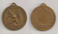 Bronze medal Hellenic Union of Alexandria 1938