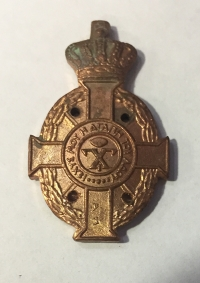Brass trial of miniature of Order of King George
