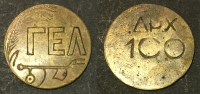 Rare token of 100 Drachmas ΓΕΛ