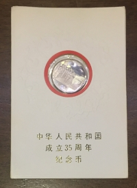 CHINA 1 YUAN 1987 UNC in Rare Blister
