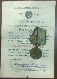 RUSSIA Medal For Defense Of Caucasus
