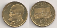 Commemorative Medal of Parliament of Greece with Venizelos