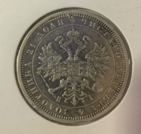 RUSSIA ROUBLE 1877 AXF