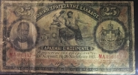 25 Drachmas 1913 National Bank Of Greece