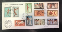 Cover With Set Of Stamp Olympic Games Of Rome