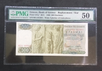 REPLACEMENT 500 Drachmas 1968 AU50 RARE